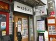麺屋 はなぶさ (ラーメン:堺筋本町) 鶏がもう少し強ければ