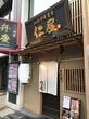 仙台中華蕎麦 仁屋 その2(仙台市)