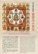 「幕府祈願所 霊雲寺の名宝」展示 東京国立博物館