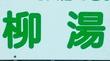 柳湯(東京都新宿区市谷柳町25番地)