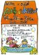 都筑区荏田南のえだきん広場で「広場で水遊び」今年も7月に3回開催! 第1回目は7月4日に行われます!