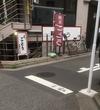 私が食べたラーメン100杯 93杯目東京都豊島区「麺屋ごとう」