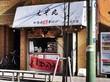 えぞ丸 川崎大師店/北海道からあげ「ザンギ」の専門店★鶏の半身揚げをテイクアウトしました!!!