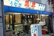 """【""""いろ鳥鶏"""" マルチな居酒屋】鳥昇(上板橋)"""