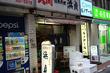 【老舗の気品を感じる大衆割烹~魚で飲むならココ!】浜貞&伊勢 本店(神田)