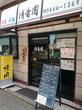 焼肉 清香園 渋谷店/月曜日限定!500円ワンコインランチは煮込みタンバーグ!!