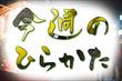 山田池公園フェスティバルにWAKUWAKUフェスタ、手作り市なんかもある週末はええ天気になりそう【今週のひらかた】