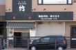 牧野駅そばの「なごみ亭 楽食居酒屋 竹」が閉店してる