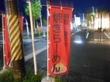 福岡発祥の焼きラーメンが静岡でも 麺屋 男けんちゃん@東静岡 静岡市駿河区