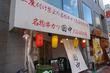 【セルフで「たこ焼き」、なかなかやりよる「ちりとり鍋」】串カツ田中 石神井公園店(石神井公園)