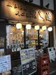 立ち呑み 「魚漁(京橋店)」