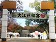 『大江戸和宴2018 – そばと日本酒の博覧会』