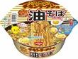 3月14日(木)『汁なしチキンラーメン第1弾!「チキンラーメンの油そば」』