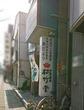 茅ヶ崎・大正12年創業の和菓子屋 松竹堂 4月24日で閉店します。