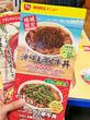 すき家 沖縄もずく牛丼