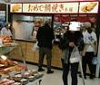 藤沢名店ビルに、おめで鯛焼き本舗ができた♪