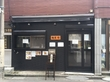 大久保エリアに名店誕生。