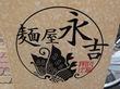 葛西「麺屋永吉・花鳥風月」すごいビジュアルの踊るマハラジャまぜそば