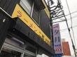 ラーメン二郎 大宮店