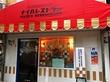 印度料理専門店 ナイルレストラン@東銀座