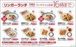 7月25日(木) 『リンガーハットが「370円ランチ」を新設 一番人気のセットも値下げ』