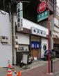 石川町・喜久すしのにぎりランチは、550円♪