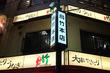 【かめちゃん念願の大串やきとり】鳥竹総本店(渋谷)