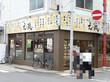 食事にも飲みにも使えるお店 【新店】 麺匠 えい蔵@京成大久保 千葉ラーメン