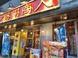 中国ラーメン「揚州商人」の子供連れランチ・ディナーをオススメする3つの理由!