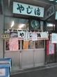 やじ満 ~「櫻井・ 有吉 THE夜会」で紹介された築地場内の老舗中華料理店で季節限定メニューの「カキラーメン」&「手作りジャンボ焼売」1個~