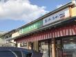 餅のおまつり本舗 もち吉 西宮店
