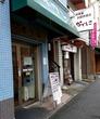 綱島の洋食屋・ポワレ♪