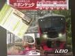 コンプしました♪『京王電車スタンプラリー2017』第2弾☆新型MODEL5000の下敷きGET!