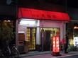 もりそば(つけ麺) 綾瀬 大勝軒 東京都足立区綾瀬3-15-16