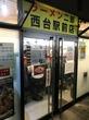 ラーメン二郎 西台駅前店(板橋区:東京都)rev20 #278