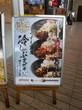 所沢 - つけめんTETSU 所沢店 「くずし豆腐冷しゃぶまぜそば 胡麻だれぽん酢 ¥900、大盛 +¥100(各税込)」