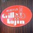 『グリル カジン』で、洋食ランチ