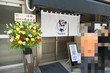 千葉市の実力店が満を持して再開!! 【移転新規オープン】 自家製手打ち麺 粋や@西千葉 千葉ラーメン