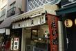 たまに行くならこんな店 東京3大たい焼き店とあっていつも混雑しているイメージのある「柳屋」の夏の夕方は空き空き!今まで並ぶのが面倒で行ったことのない方はこの時期お勧め!