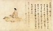 「人麿影供900年 歌仙と古筆」展  丸の内 出光美術館