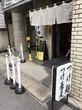 つけ麺、もりそば、ざる中華100杯 五杯目 東京豊島区「馳走麺 狸穴」