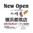 都筑区富士見ヶ丘交差点に5月7日にオープンした「こっぺぱん専門店 の崎屋」に行ってきました!
