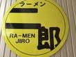 ラーメン二郎 西台駅前店(板橋区:東京都)rev7