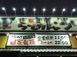 麺屋 幡 弘前店 その49(弘前市)