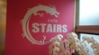 Cafe STAIRS(カフェ ステアーズ)