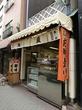 人形町・柳屋の最中アイスを食べようとして、やっぱり高級鯛焼を買ってしまった♪