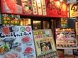 大阪・天神筋橋商店街〜ひとり鍋「鍋家 だるま堂」