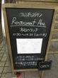 「先月オープン、北野坂と山手幹線交差点南東のフレンチ~Restaurant Abe~Bランチ」