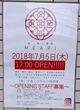 6/20(水)肉の大山 流山おおたかの森店オープン!北口のビルに続々と飲食店がオープンしますね!