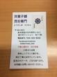 1月21日、洋菓子舗 茂右衛門のガトーショコラを差し入れ